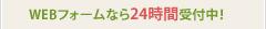 WEBフォームなら24時間資料請求